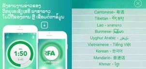 ເພື່ອທີ່ຈະຟັງ ວິທຍຸເອເຊັຽເສຣີ ຢູ່ມືຖືຂອງທ່ານ ບໍ່ວ່າ ໃນເວລາໃດ, ໃຫ້ດາວໂຫຼດເອົາ RFA Mobile Streamer app. The Mobile Streamer ມີໄວ້ໃຫ້ທັງ Android ແລະ iOS ຟຣີ.